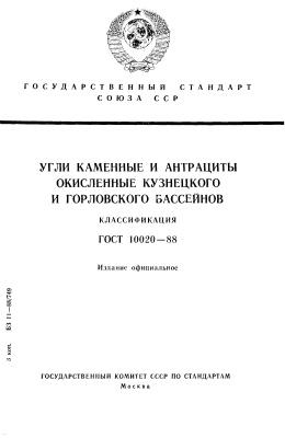 ГОСТ 10020-88. Угли каменные и антрациты окисленные Кузнецкого и Горловского бассейнов. Классификация