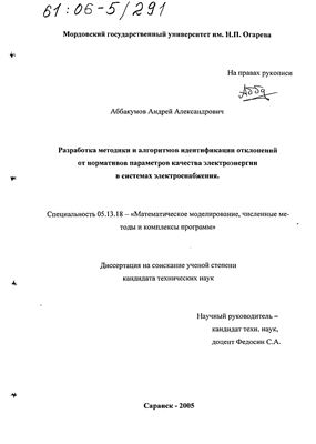 Аббакумов А.А. Разработка методики и алгоритмов идентификации отклонений от нормативов параметров качества электроэнергии в системах электроснабжения