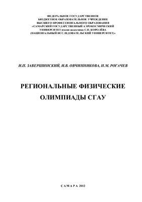 Завершинский И.П., Овчинникова И.В., Рогачев Н.М. Региональные физические олимпиады СГАУ