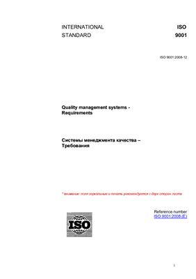ISO 9001: 2008-12 Quality management systems - Requirements / Системы менеджмента качества - Требования. Оригинальная версия с русским переводом