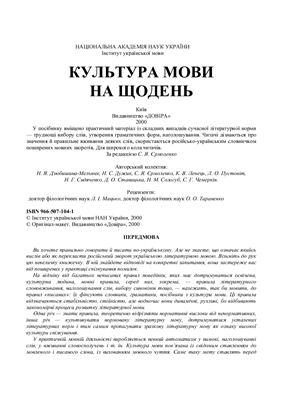 Єрмоленко С.Я. Культура мови на щодень