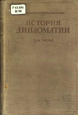 Потемкин В.П. ( ред.) История дипломатии Том III Дипломатия в период подготовки Второй мировой войны 1919- 1939 гг