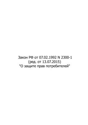 Закон РФ от 07.02.1992 N 2300-1 (ред. от 13.07.2015) О защите прав потребителей