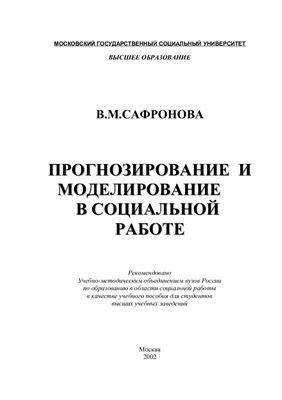 Сафронова В.М. Прогнозирование и моделирование в социальной работе
