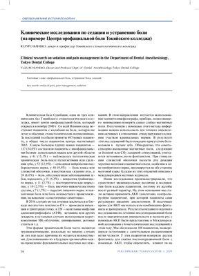 Юзуро Канеко Клинические исследования по седации и устранению боли (на примере Центра орофациальной боли Токийского колледжа)