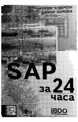 Андерсон Д., Ларока Д. SAP за 24 часа. Самоучитель