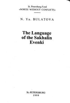 Булатова Н.Я. Язык сахалинских эвенков