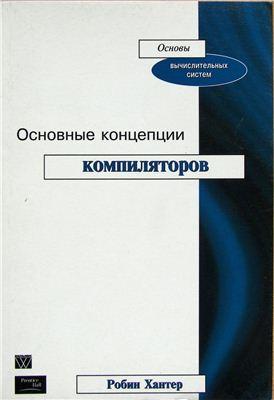 Хантер Р. Основные концепции компиляторов
