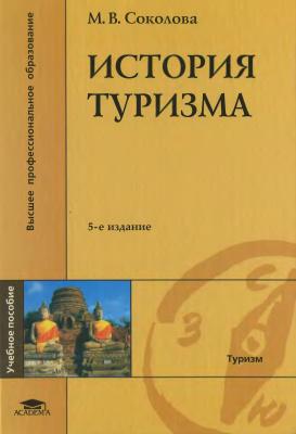 Соколова М. История туризма
