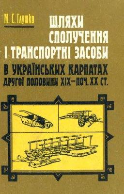 Глушко М.С. Шляхи сполучення і транспортні засоби в Українських Карпатах другої половини ХІХ - поч. ХХ ст