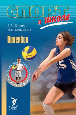 Фомин Е.В., Булыкина Л.В. Волейбол. Начальное обучение