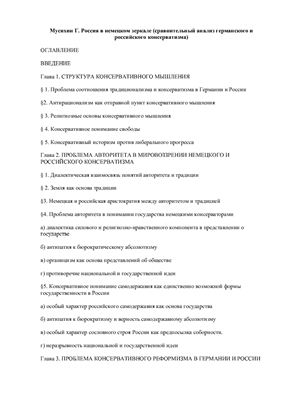 Мусихин Г. Россия в немецком зеркале (сравнительный анализ германского и российского консерватизма)