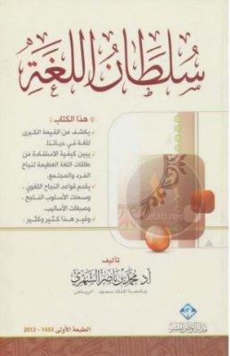 الشهري محمد ناصر علي. سلطان اللغة Аш-Шахри М.Н.А. Власть языка