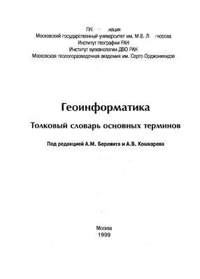 Баранов Ю.Б., Берлянт A.M. и др. Геоинформатика. Толковый словарь основных терминов