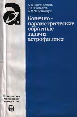 Гончарский А.В., Романов С.Ю., Черепащук А.М. Конечнопараметрические обратные задачи астрофизики
