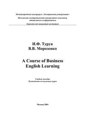 Турук И.Ф., Морозенко В.В. Курс обучения деловому английскому языку
