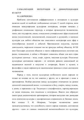 Бирюкова М.А. Глобализация: интеграция и дифференциация культур