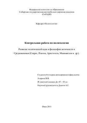 Развитие политической идеи в философии античности и Средневековья