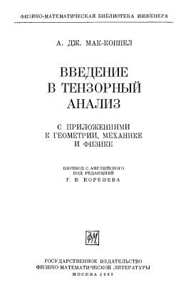 Мак-Коннел А. Дж. Введение в тензорный анализ. С приложениями к геометрии, механике и физике