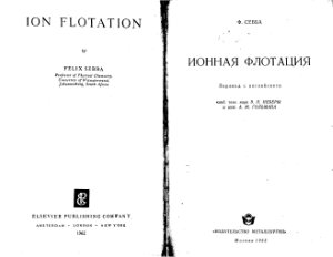 Себба Ф. Ионная флотация