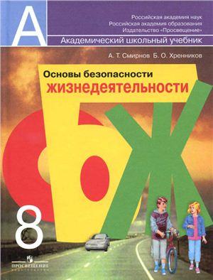 Смирнов А.Т., Хренников Б.О. Основы безопасности жизнедеятельности. 8 класс