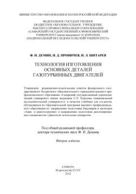 Демин Ф.И., Проничев Н.Д., Шитарев И.Л. Технология изготовления основных деталей газотурбинных двигателей