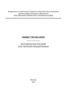 Шабага А.В. (сост.). Обществознание. Методическое пособие