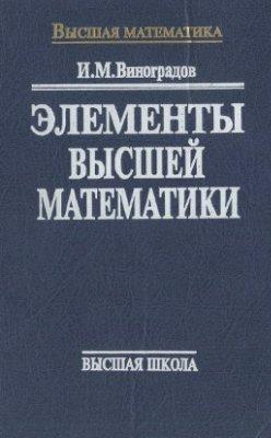 Виноградов И.М. Элементы высшей математики (Аналитическая геометрия. Дифференциальное исчисление. Основы теории чисел)