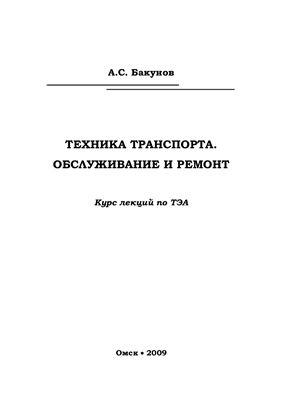 Бакунов А.С. Техника транспорта. Обслуживание и ремонт