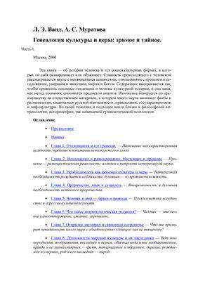 Ванд Л.Э., Муратова А.С. Генеалогия культуры и веры: зримое и тайное
