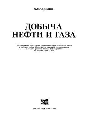 Абдулин Ф.С. Добыча нефти и газа