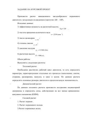 Расчет авиационного поршневого двигателя АИ-14