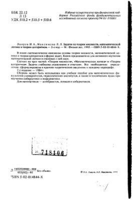 Лавров И.А., Максимова Л.Л. Задачи по теории множеств, математической логике и теории алгоритмов