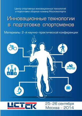 Инновационные технологиивподготовкеспортсменов