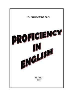 Тарновская М.Л. Proficiency in English