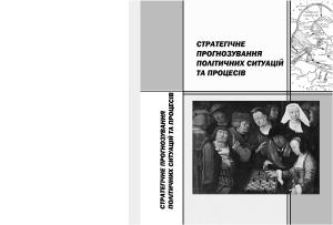 Лепський М.А. Стратегічне прогнозування політичних ситуацій та процесів