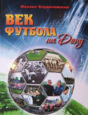 Бердичевский М.А. Век футбола на Дону