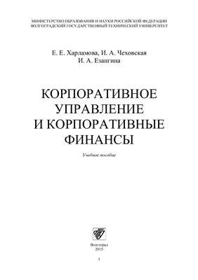 Харламова Е.Е., Чеховская И.А., Езангина И.А. Корпоративное управление и корпоративные финансы