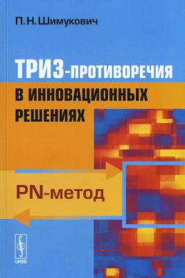 Шимукович П.Н. ТРИЗ-противоречия в инновационных решениях: PN-метод