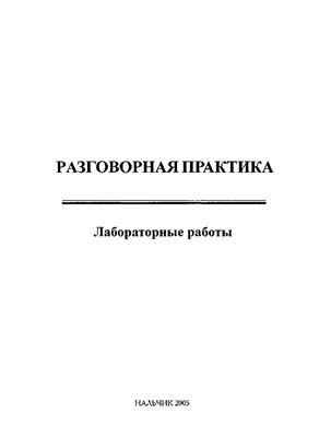 Майсурадзе Т.Ш., Дзуганова Л.М. Разговорная практика