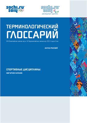 Англо-русский терминологический глоссарий: Фигурное катание