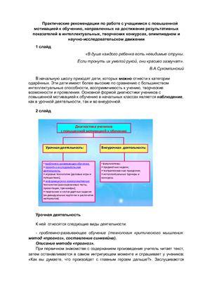 Лекция. Методика работы с одаренными детьми в начальной школе