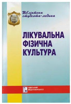 Соколовський С.Л. Лікувальна фізична культура