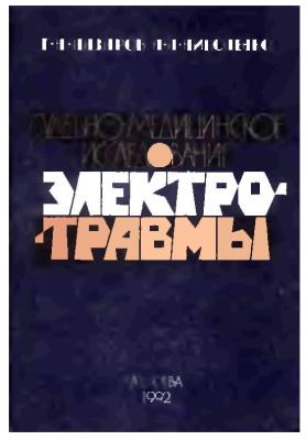 Назаров Г.Н., Николенко Л.П. Судебно-медицинское исследование электротравмы