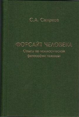 Смирнов С.А. Форсайт человека. Опыты по неклассической философии человека