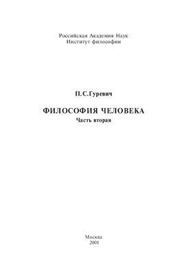 Гуревич П.С. Философия человека. Часть 2