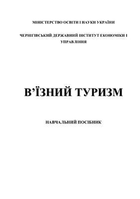 Коваль П.Ф., Алешугіна Н.О. В'їзний туризм. Ніжин