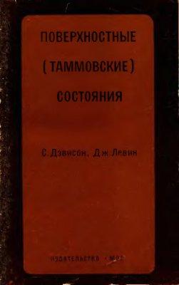 Дэвисон С., Левин Дж. Поверхностные (таммовские) состояния
