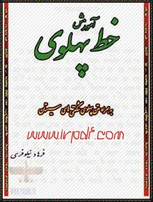 آموزش خط پهلوی / Обучение письму пехлеви (на персидском языке)