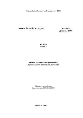 EN-206-1. Бетон. Часть 1